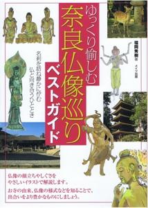 奈良仏像本表紙